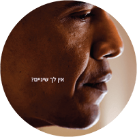 פרינט מודעה לעיתון פרסום בעיתון משרד פרסום אהוי קריאייטיב ברק אובמה